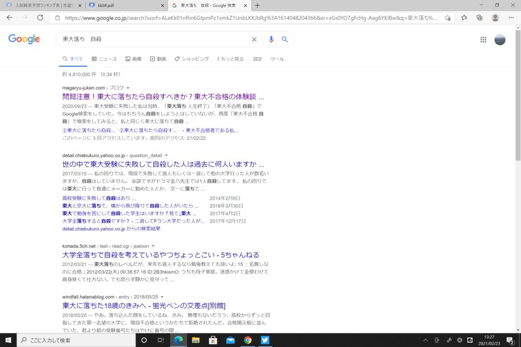 スクリーンショット画像 「東大落ち 自殺」で検索した場合